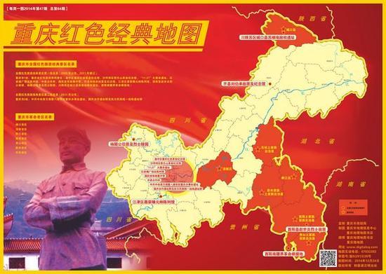 重庆发布红色经典地图
